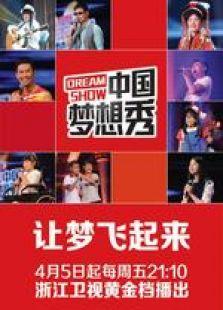 中国梦想秀第5季(精彩片段)