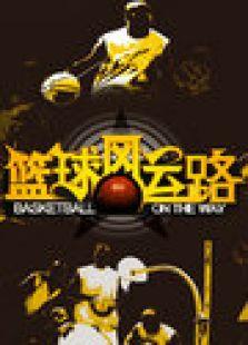篮球风云路 2010