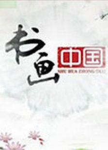 书画中国 2011