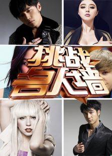 挑战名人墙黑龙江卫视 2013