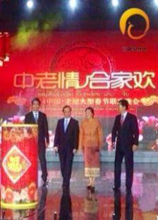2014年云南卫视春晚