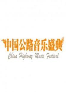 中国公路音乐盛典