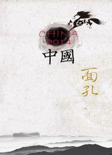 中国面孔 2014