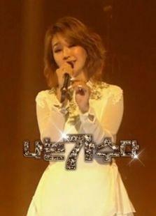 韩国我是歌手第三季