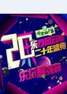 东方风云榜二十年盛典