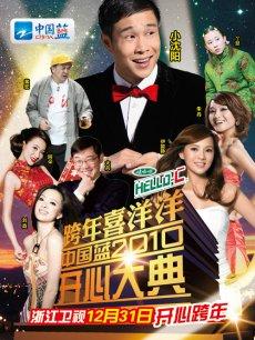 跨年喜洋洋中国蓝2010开心大典