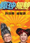 疯神无双 2010