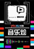 音乐烩2012