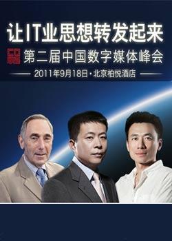 第二届中国数字媒体峰会