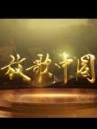2013放歌中国