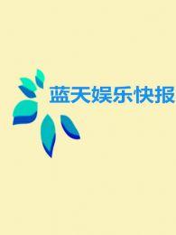 蓝天娱乐快报 2015 6月