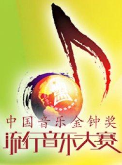 第八届中国音乐金钟奖