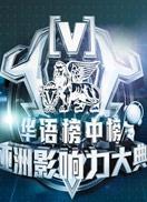 第16届全球华语榜中榜