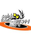 综艺奇兵 2007