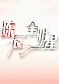 陈辰全民星2012