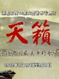 天籁寻找中国最美的乡野歌声