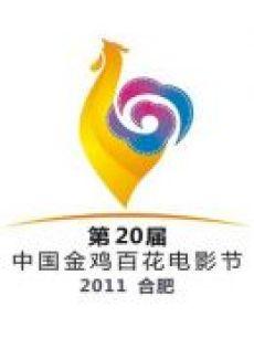 第20届中国金鸡百花电影节