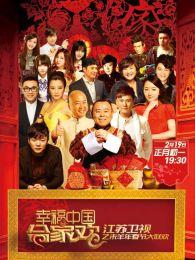 2015江苏卫视羊年春晚