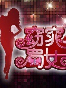 窈窕蜀女2012