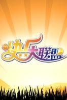 快乐大联盟 2010