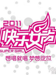 2011快女十大火辣热舞_2011快乐女声