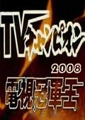 电视冠军王 2008
