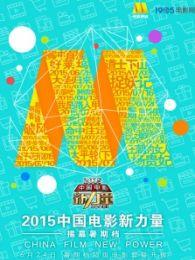 2015中国电影新力量晚会现场全程
