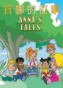 安娜的故事