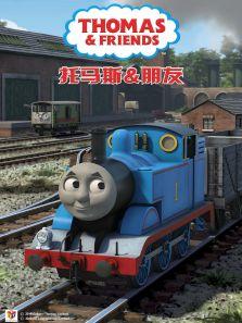 托马斯和他的朋友们 第20季 英文版