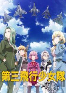 白箱OVA 第三飞行少女队