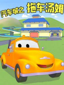 汽车城之拖车汤姆