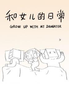 和女儿的日常第2部