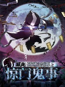 暴走恐怖故事 第6季