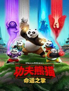 功夫熊猫:命运之掌