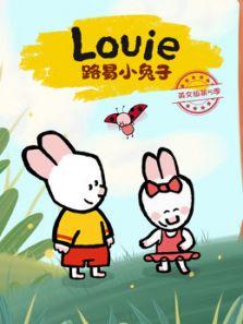 路易小兔子 第5季 英文版