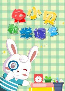 兔小贝数学课堂