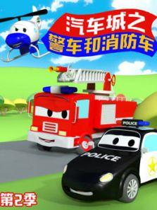 点击播放《汽车城之警车和消防车 第2季》