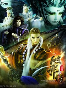 霹雳天命之战祸邪神II破邪传 上 中文版