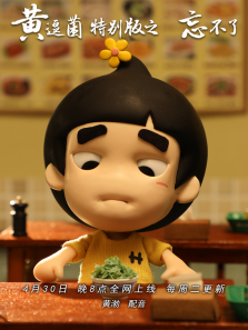 黄逗菌特别版之《忘不了》