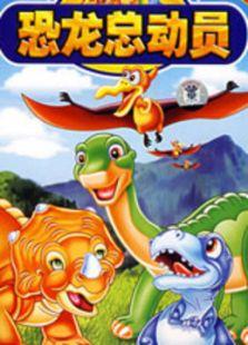 恐龙世界总动员