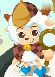 喜羊羊与灰太狼之羊羊小侦探