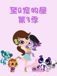 至Q宠物屋第3季中文版