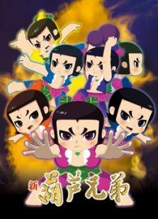 新葫芦兄弟第1季