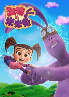凯特和米米兔