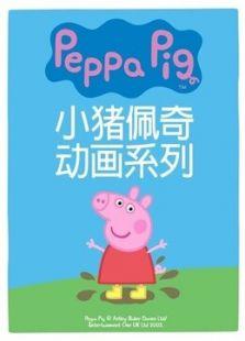 粉红猪小妹 第2季