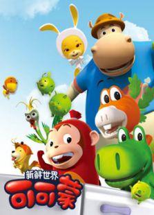 可可蒙 第1季 中文版