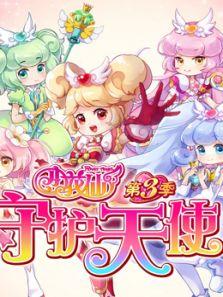小花仙 第3季 守护天使背景图
