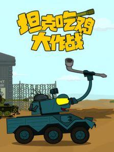 坦克吃雞大作戰