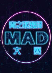 青之驱魔师MAD大赛