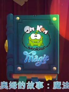 奥姆的故事之魔法系列
